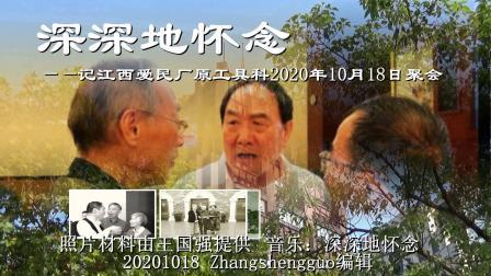 深深地怀念——记江西爱民厂原工具科2020年10月18日聚会