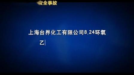上海台界化工张家港国际物流20120824环氧乙烷槽车运输泄漏2人事故-1分钟