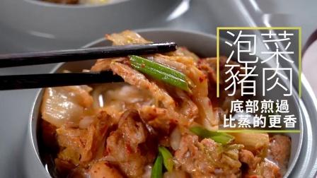 魚肉菜豆腐都均衡的一餐,四道菜同時上桌烹飪神器