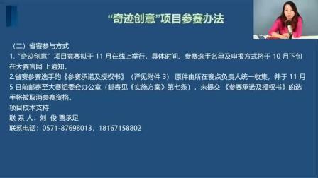 浙江省青少年创新实验作品大赛文件解读及操作培训