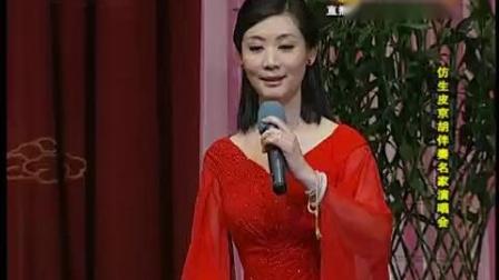 京剧《状元媒》仿生皮京胡伴奏名家演唱会