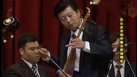 京剧《卓文君》仿生皮京胡伴奏名家演唱会