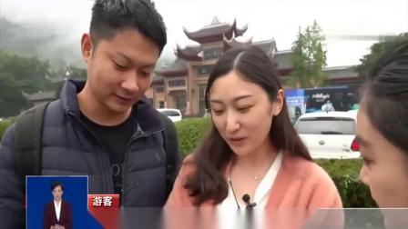 四川 国庆假期游客火爆 领略峨眉天下秀