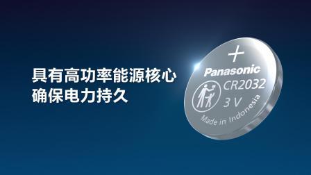 松下纽扣电池:专业技术,持久电力CR2032_Long_Lasting_Technology_China_20201012