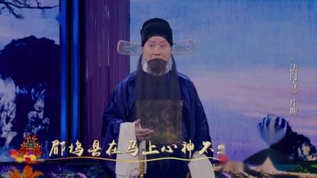 京剧《法门寺》表演-朱强