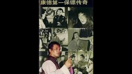 康德第一保镖传奇1988插曲:东边霹雳西边的迪斯科 范琳琳 付笛声