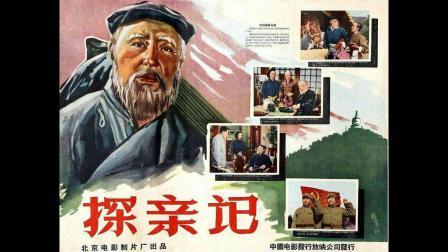 探亲记1958插曲 :社会主义放光芒  王萍 广播文工团合唱团