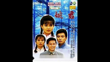 婉君1990片尾曲:追寻  百合二重唱