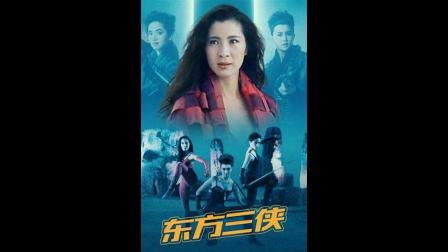 东方三侠1993插曲:女人心  梅艳芳