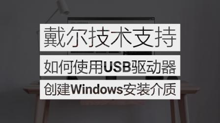 如何通过USB驱动器创建Windows安装介质?-How to Create Windows 10 Installation Media