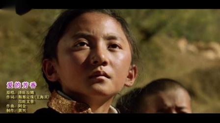 泽旺拉姆《爱的芳香》藏族歌曲,美丽的巴拉格宗,风景迷人!高原天籁,醉人心扉,歌声悠扬,清新悦耳,优美动听,听一遍就爱上...