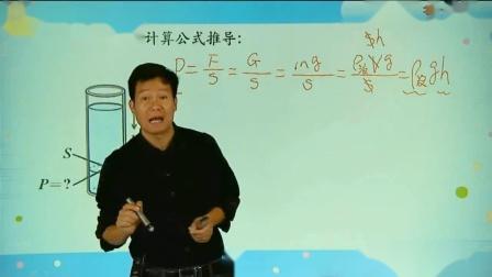 人教版初二物理,液体压强的计算公式推导,杜春雨初中物理精品课