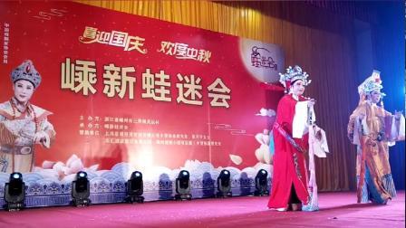 越剧《孟丽君·游上林》蒋美芳、马素亚演唱