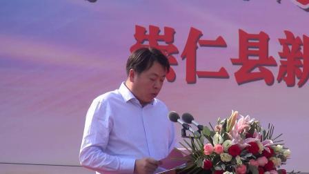 崇仁县新时代文明实践启动仪式