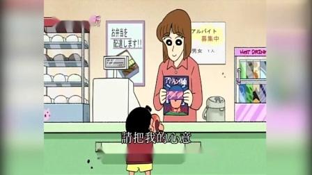 蜡笔小新:美冴让小新买书,小新买的别的,真是不听话呢