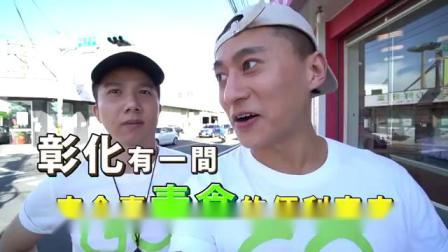 台湾第一间专卖纯素食之便利超商
