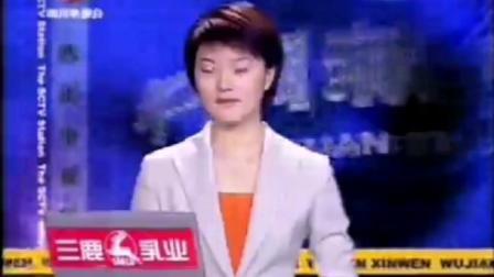 ★2004年3月四川卫视部分新闻栏目片头合集