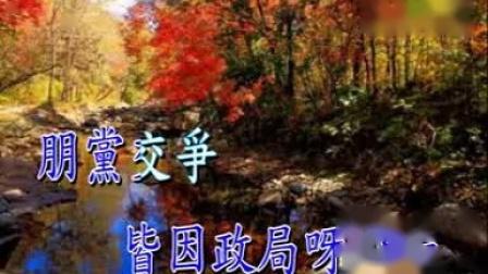 【萧萧锦江秋】 白庆贤 黄丽冰