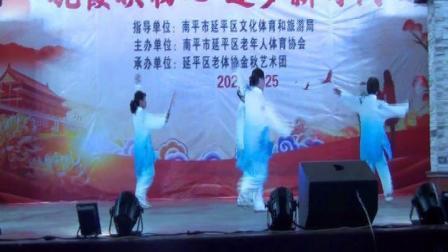 十六式太极柔力球南平市延平区老体协柔力球队表演(2020年10月25日)