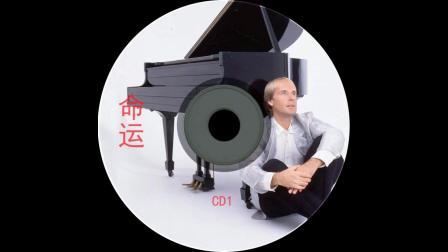 45分钟放松心情的世界钢琴名曲(首曲:命运)_摘自法国钢琴家专辑《理查德·克莱得曼 钢琴曲第一集》