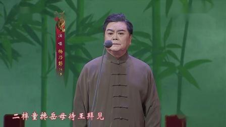 京剧《大登殿》选段-杨乃彭