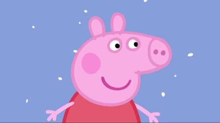 小猪佩奇:外面的雪太大了,猪爸爸出门就不见了,变成了雪人!
