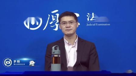 01.第1讲 刑法概说-2021年厚大法考-刑法-导学课-罗翔