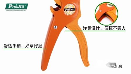 Proskit宝工 CP-080E&808-080 鸭嘴型单扁平电缆自动剥线钳