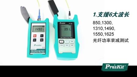 Proskit宝工 MT-7603-C 储存型光纤光功率计