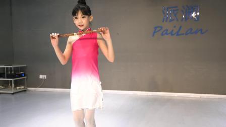 派澜 少儿中国舞 独舞《笛中花》指导老师:李琼