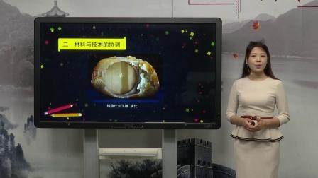 空中课堂 高中一年级 高一美术(人教版)天工开物 中国传统工艺美术