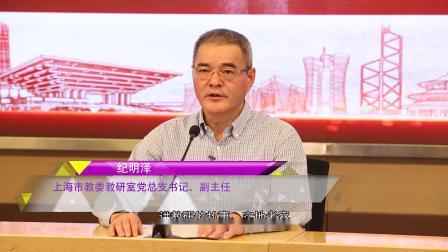 """上海市教委教研室党总支开展""""四史""""教育活动视频"""