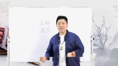 董氏奇穴_临床实战教学_上白穴,木穴_调理眼睛疾病有特效!