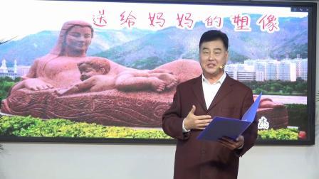 诗朗诵《送给母亲的塑像》作者:陈满平 朗诵:闫杰 南阳市老干部大学朗诵艺术团组织 摄制熊中志