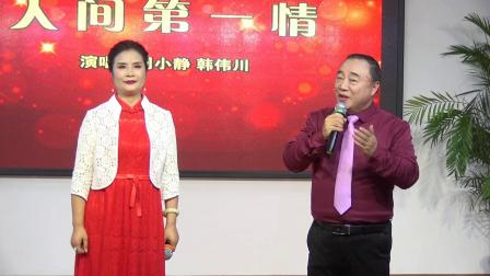 男女声对唱《天下第一情》演唱:韩伟川、周小静 南阳市老干部大学朗诵艺术团组织 摄制熊中志