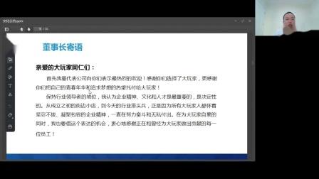 1.大玩家企业文化培训-西二区 版本2020-10