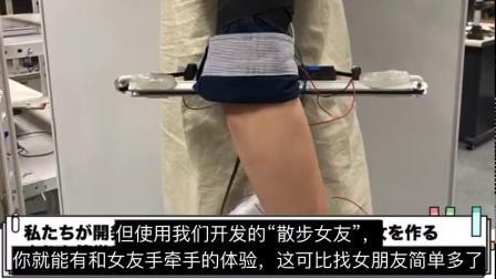 """【游民星空】""""散步女友""""手部机器人"""