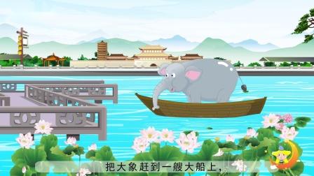 小学语文二年级上册《04、曹冲称象》课文动画
