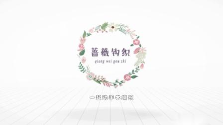 蔷薇钩织视频第186集玉髓马甲片头