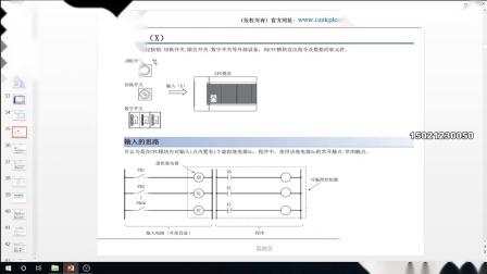 三菱FX5U精讲08课:编程软软元件介绍