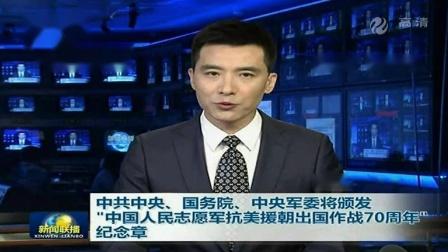"""中共中央、国务院、中央军委将颁发""""中国人民志愿军抗美援朝出国作战70周年""""纪念章"""