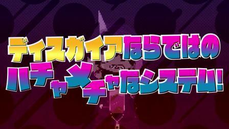 【3DM游戏网】《魔界战记6》第二弹宣传片
