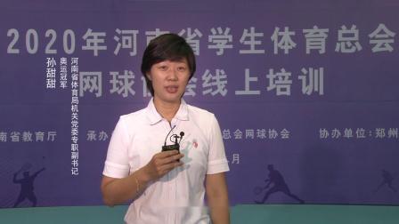 2020年河南省学生体育总会网球协会线上培训课程(第一集)