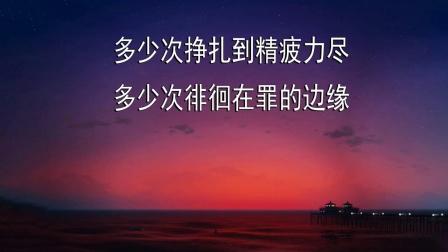 举起圣洁的手(词:王玉根;曲:杨沐恩;编:刘文;唱:福音婷婷)