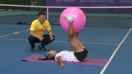 2020年河南省学生体育总会网球协会线上培训课程(第九集)