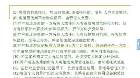 4.8 物业管理公司日常管理规定