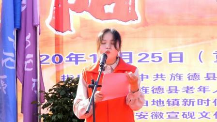 重阳节:旌德县老体协下乡感恩敬老 白地农产品推介展示