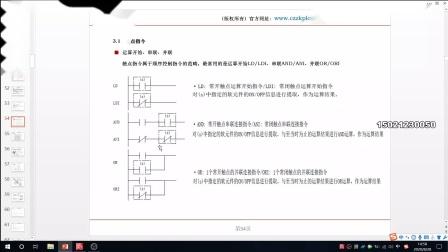 三菱FX5U精讲13课:常用位逻辑编程介绍