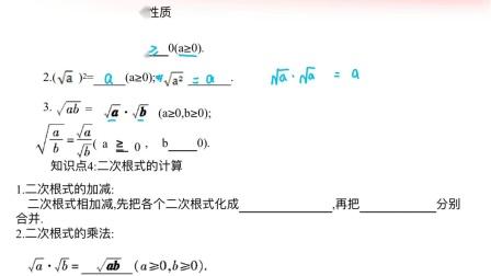 二次根式的性质及运算-基础知识精讲-中考数学复习第一轮