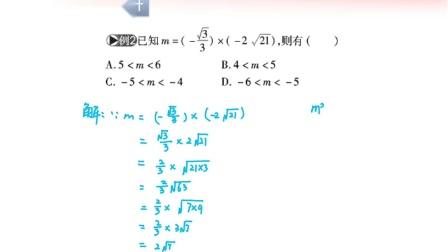 实数估值-习题精讲-中考数学复习第一轮